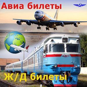 Авиа- и ж/д билеты Донского
