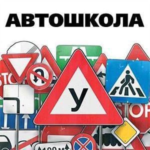 Автошколы Донского