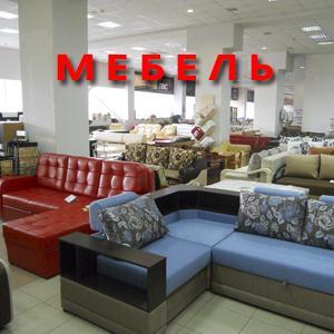 Магазины мебели Донского