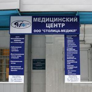 Медицинские центры Донского