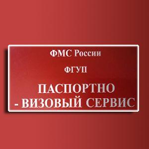 Паспортно-визовые службы Донского