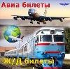 Авиа- и ж/д билеты в Донском