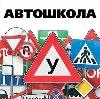 Автошколы в Донском