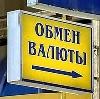 Обмен валют в Донском