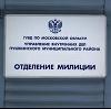 Отделения полиции в Донском